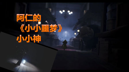 阿仁《小小噩夢》EP終-照妖鏡與小小神~
