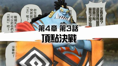 『特色无双3』传奇v特色日志-传奇度攻略事件秘宝自驾南京攻略二日游自助游海贼图片