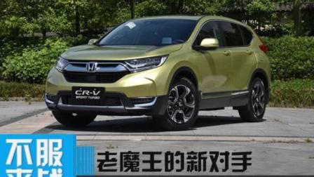 本田新款CRV和雪佛兰探界者对比评测视频