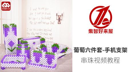 材质六葡萄教学件套手工DIY编织教程串珠集3dmax教程视频玻璃图片
