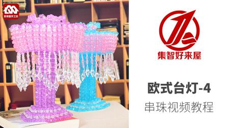 欧式教学手工视频教程发卡DIY编织教程串珠台灯台灯做的图片