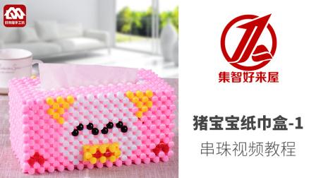 猪手工教程盒纸巾宝宝咖啡盒教学DIY编织串珠如何用煮茶器煮纸巾图片