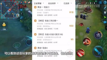 王者荣耀游戏代练月收入500万? 代练工作室接单截图曝光!