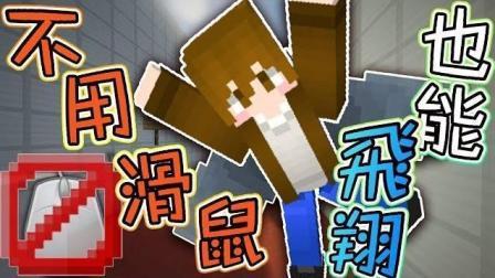 【巧克力】『No Mouse Parkour: 不用滑鼠也能跑酷』 - 不用滑鼠也能飞翔!  Minecraft