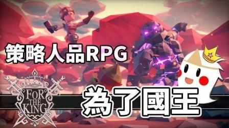 为了国王「策略与人品RPG」For The King