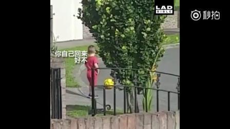 妈妈说可以出去玩球,但不能去到马路上。。。