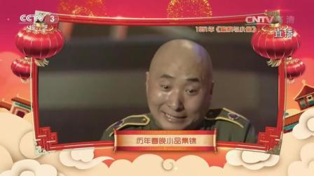 历届春晚经典小品集锦