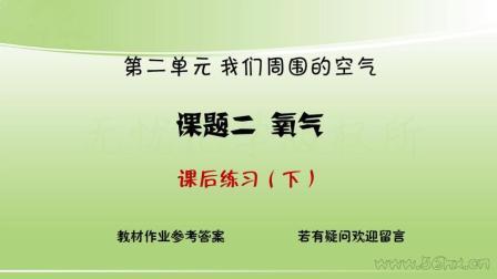 初三化學【課后練習】2.2 氧氣(下)(超清)九年級化學 課后作業參考答案