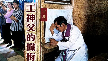 王神父的忏悔(下集)