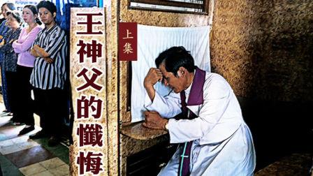 王神父的忏悔(上集)