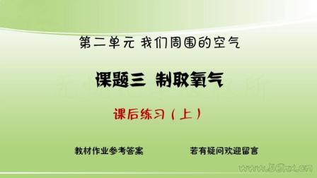 初三化學【課后練習】2.3.1 制取氧氣(上)(超清)九年級化學 課后作業參考答案