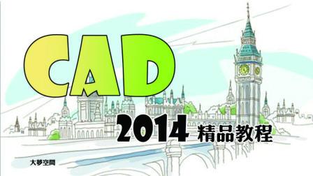 CAD2014戳记教程41-工具(墙线)多线cad消除版精品v戳记图片