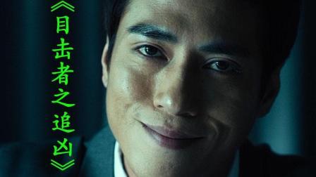 穴屁电影_【电影·拯救世界】正义算个屁! 暗黑向悬疑电影《目击者之追凶》