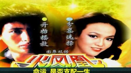 香港電視劇《火鳳凰》主題歌《命運》, 甄妮演唱