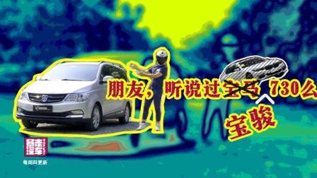 【暴走汽车】国民神车宝骏730, 为何车评人被骂充值狗? Beta1.88
