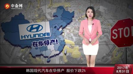 北京现代四大工厂停产 韩现代汽车称恢复在华生产