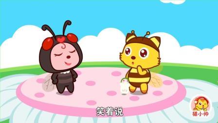 猫小帅故事苍蝇和蜜蜂