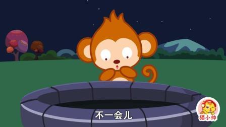 貓小帥故事猴子撈月亮