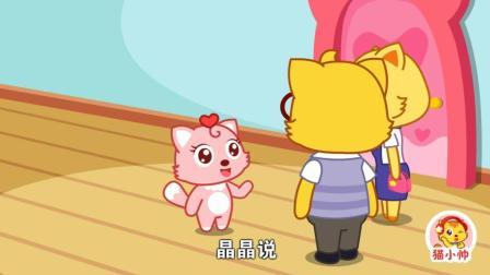 猫小帅故事晶晶看家