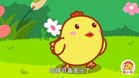 猫小帅故事小公鸡和小鸭子