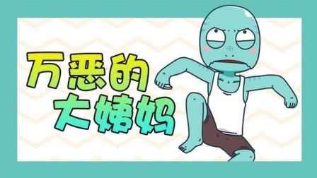 #校园酱#【奔波小剧场】年轻人, 人家卫生巾都买了, 你还想快乐?