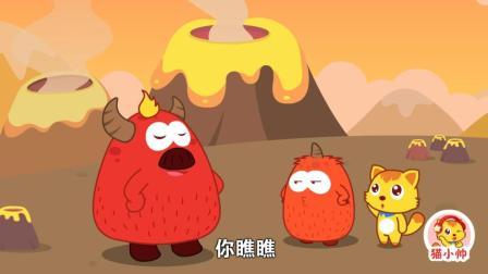 猫小帅故事吃火山的怪兽爸爸