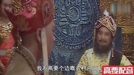 怎么说都是白马王子的唐僧要相亲, 未来岳父却百