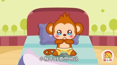 貓小帥故事小猴尿床