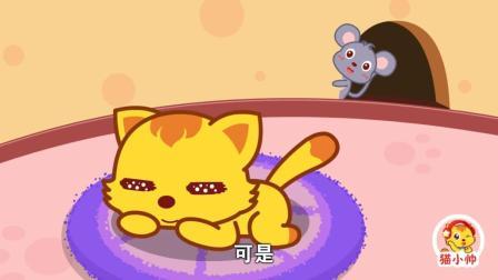 貓小帥故事小貓團團抓老鼠