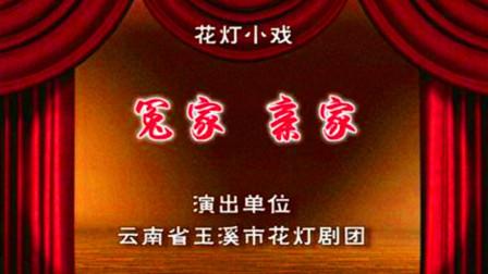花灯戏冤家·亲家(沐青 沈建南)