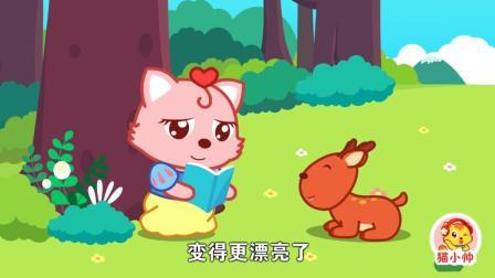 猫小帅故事白雪公主