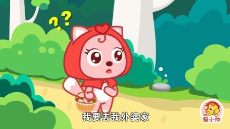 猫小帅故事小红帽