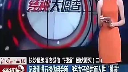 记者冒死暗访酒店卖淫女 女子称含果冻做保证舒服!