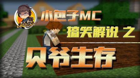 小包子MC我的世界:【贝爷生存第17期】建造生态牧场种田养牛勤奋包!视频