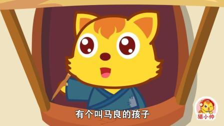 猫小帅故事神笔马良