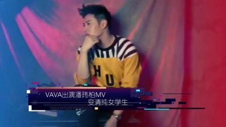 全娱乐早扒点 2017 9月 VAVA出演潘玮柏MV 变清纯女