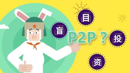 理財掃盲課: 風口浪尖上的P2P, 不是想買就能買
