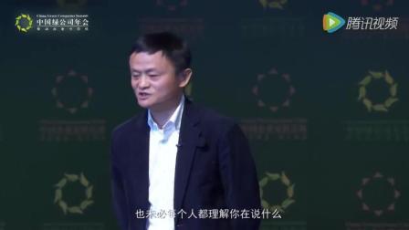 马云精彩演讲 如何打造狼性团队