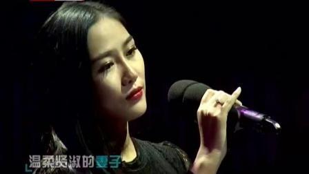 美女走上舞台写新歌表达自己对丈夫的挚爱之情