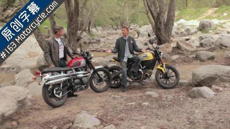 「测评」Scrambler 怎么选? Triumph(凯旋) or Ducati(杜卡迪)?