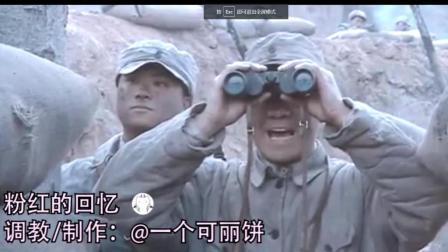 《亮剑》李云龙和政委鬼畜《粉红色的回忆》, 真羡慕团长和政委