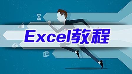Excel教程数据透视表父级 excel使用技巧大全图文教程视频 excel使用技巧大全2010视频