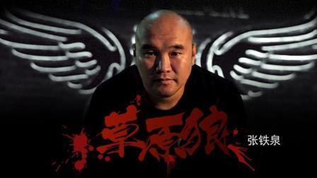 """中国UFC第一人""""草原狼""""张铁泉"""