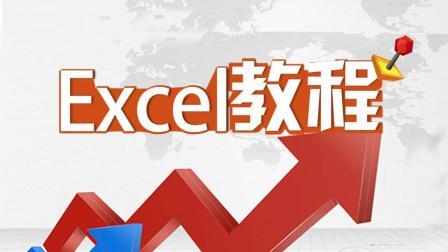 Excel第1课 excel打印技巧视频 excel使用技巧大全超全免费视频