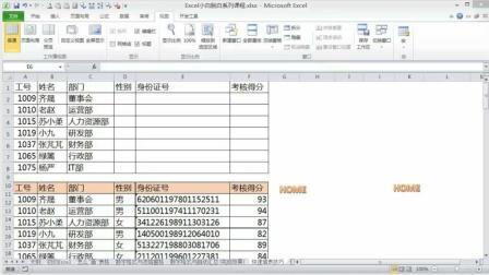 Excel快速详解大全2007excel表格的基本操作新概念英语语法填表技巧百度云图片