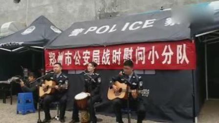 民警演唱《警察版成都》天籁之音令人醉