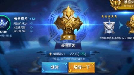 王者荣耀小斌直播手游_381