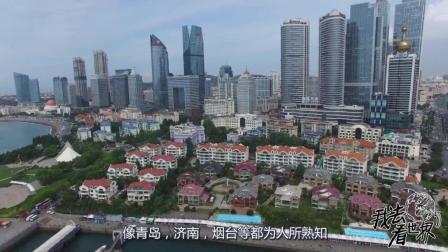 这个城市为山东之最, 比青岛济南都大, 为什么没有高铁?