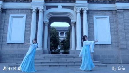 舞蹈 星月神话