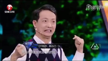 崔万志: 抱怨没有用, 一切靠自己, 该奋斗的年龄
